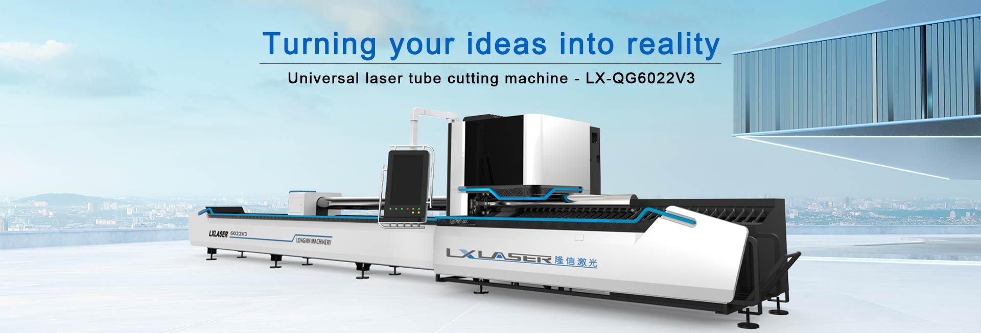Multi-functional metal tube laser cutting machine LX-QG6022V3