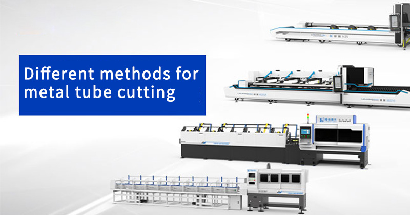 Different methods for metal tube cutting